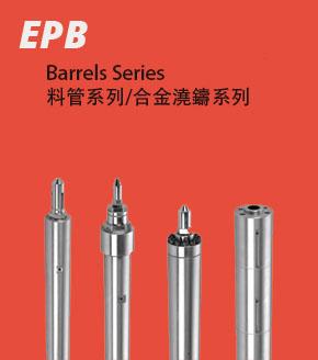 EPB 料管系列