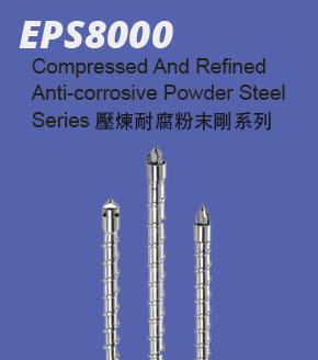 EPS8000 壓練耐腐粉末鋼系列