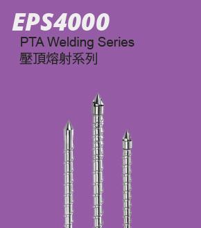 EPS4000 牙頂溶射合金系列