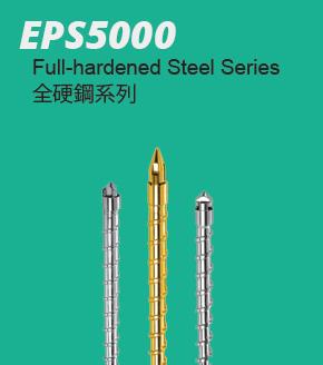 EPS5000 全硬鋼系列