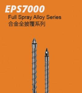EPS7000 合金全披覆系列