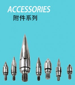 Accessories 附件系列